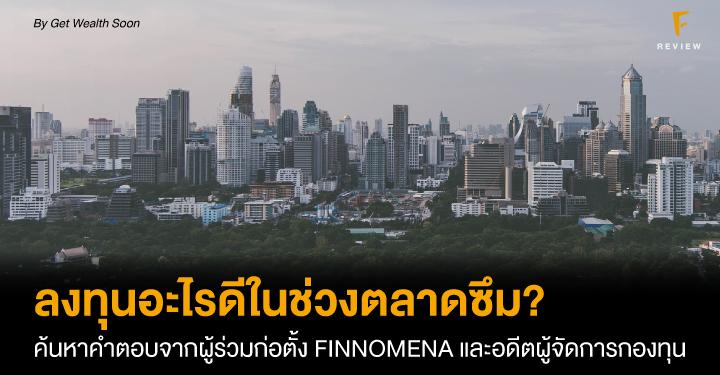 ลงทุนอะไรดีในช่วงตลาดซึม?: ค้นหาคำตอบจากผู้ร่วมก่อตั้ง FINNOMENA และอดีตผู้จัดการกองทุน คุณกสิณ สุธรรมมนัส