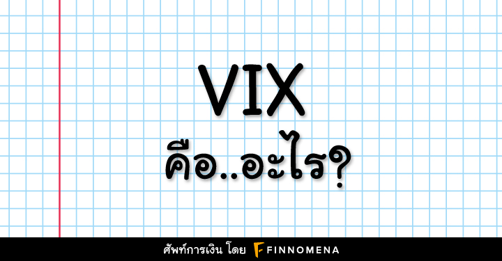 VIX คือ อะไร?