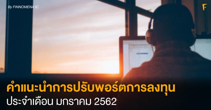 คำแนะนำการปรับพอร์ตการลงทุนประจำเดือน มกราคม 2562