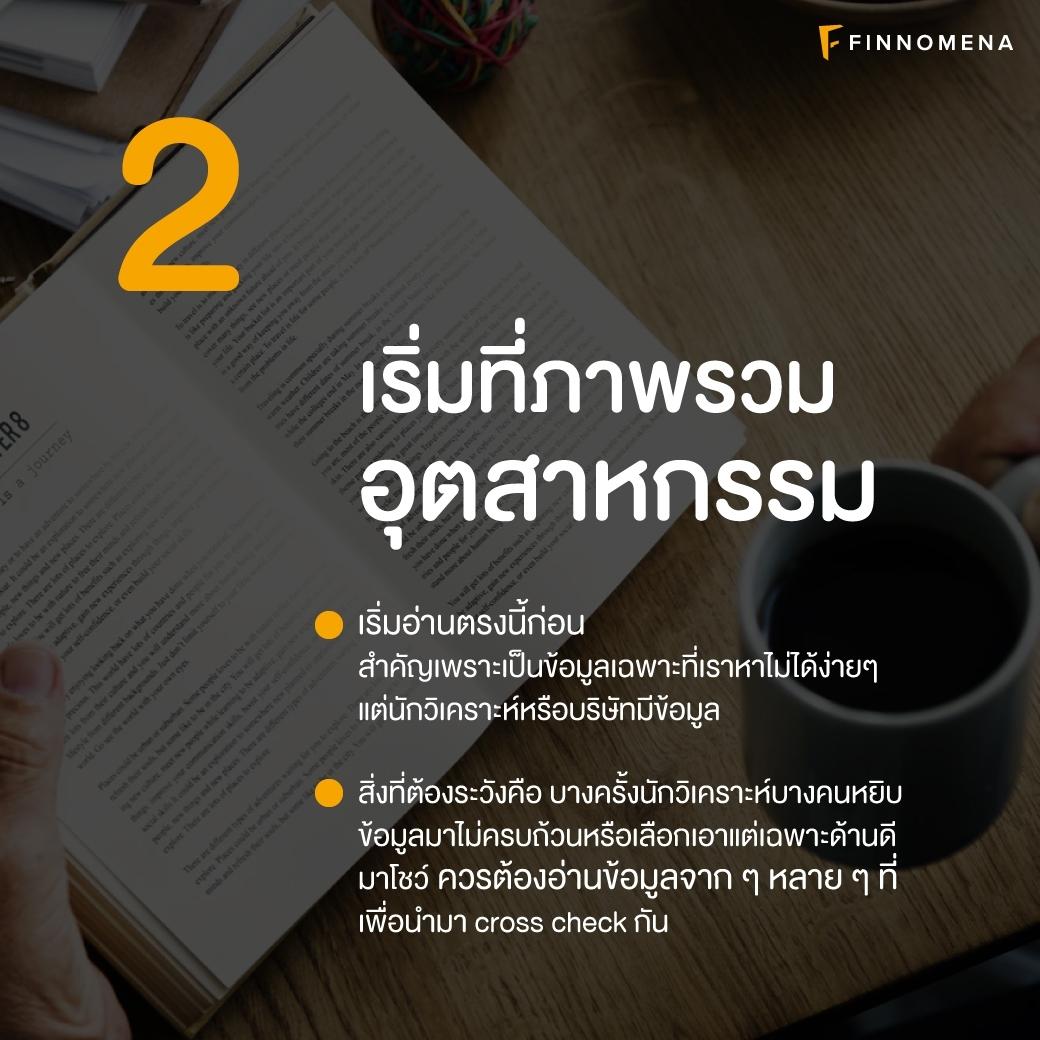 อ่านบทวิเคราะห์อย่างไร ได้ประโยชน์สูงสุด