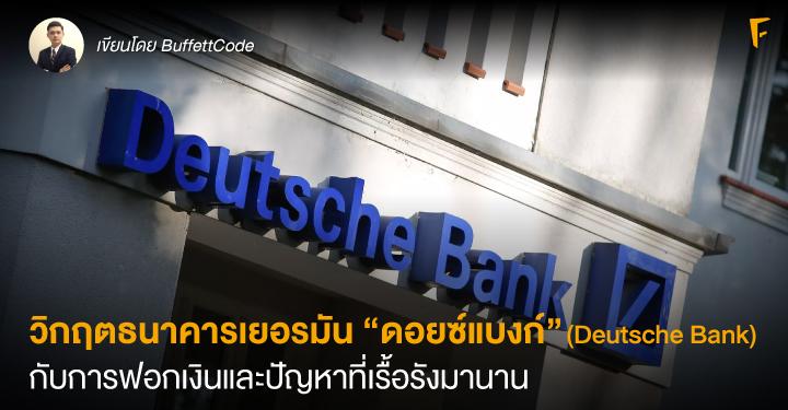 """วิกฤตธนาคารเยอรมัน """"ดอยซ์แบงก์"""" (Deutsche Bank)"""