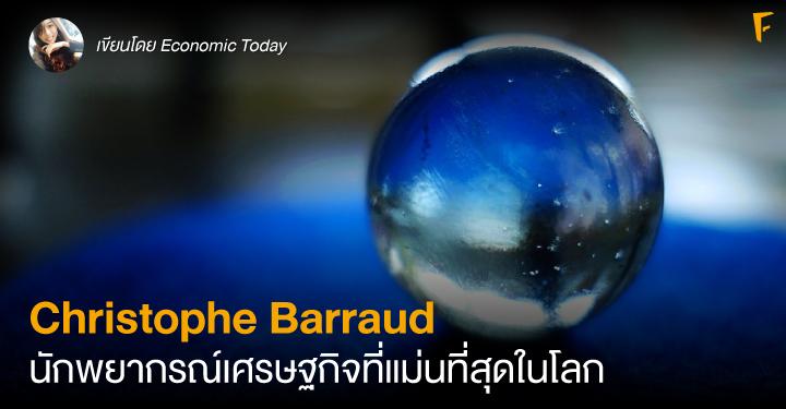Christophe Barraud นักพยากรณ์เศรษฐกิจที่แม่นที่สุดในโลก