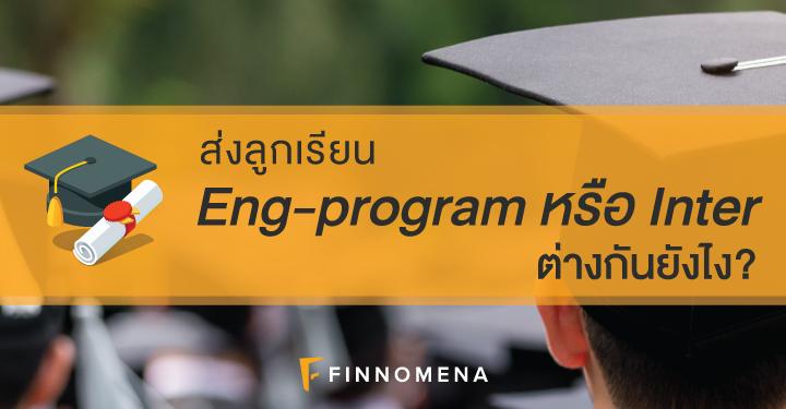 ส่งลูกเรียน Eng-program หรือ Inter ต่างกันยังไง?