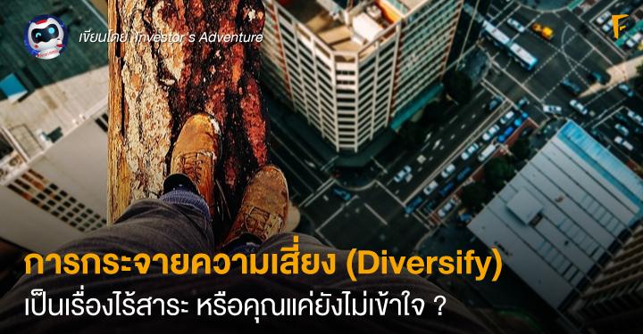 การกระจายความเสี่ยง (Diversify) ไร้สาระ หรือคุณแค่ยังไม่เข้าใจ ?