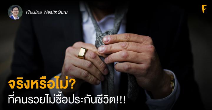 จริงหรือไม่? ที่คนรวยไม่ซื้อประกันชีวิต!!!