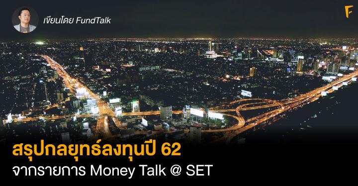สรุปกลยุทธ์ลงทุนปี 62 จากรายการ Money Talk @ SET