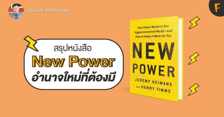New Power: อำนาจใหม่ที่ต้องมี
