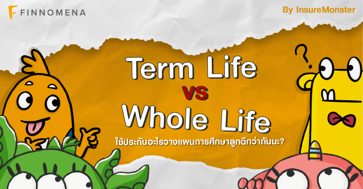 Term Life vs. Whole Life: ใช้ประกันอะไรวางแผนการศึกษาลูกดีกว่ากันนะ?