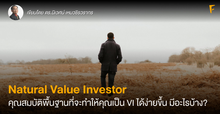 Natural Value Investor