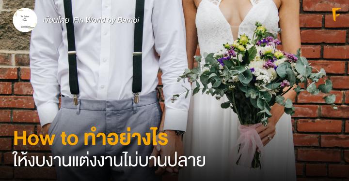How to ทำอย่างไรให้งบงานแต่งงานไม่บานปลาย
