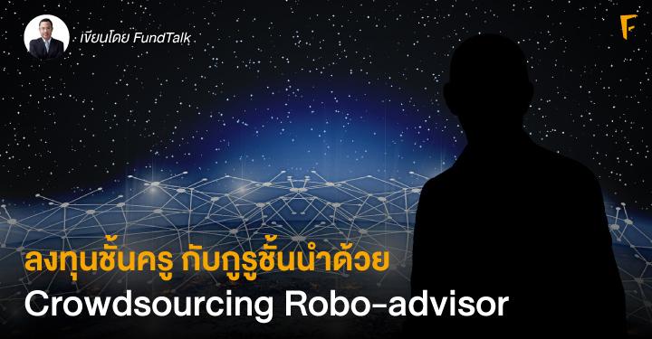 ลงทุนชั้นครู กับกูรูชั้นนำด้วย Crowdsourcing Robo-advisor