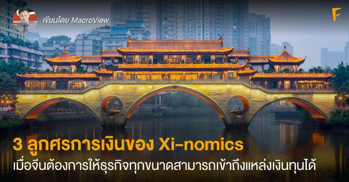 3 ลูกศรการเงินของ Xi-nomics