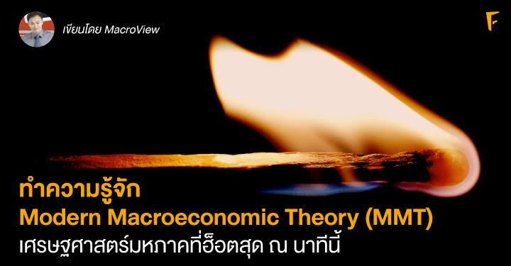 Modern Macroeconomic Theory (MMT): เศรษฐศาสตร์มหภาคที่ฮ็อตสุด ณ นาทีนี้