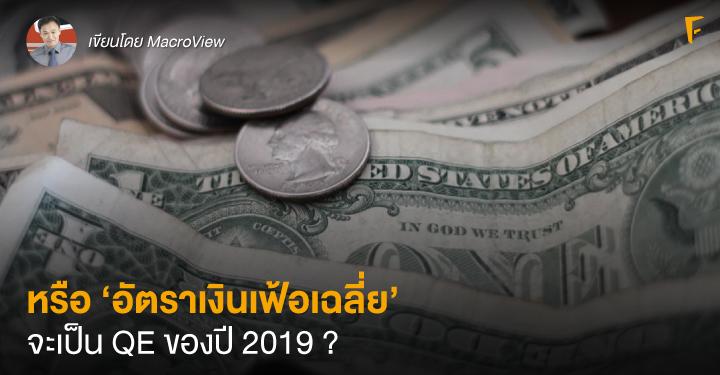 'อัตราเงินเฟ้อเฉลี่ย' คือ QE ปี 2019