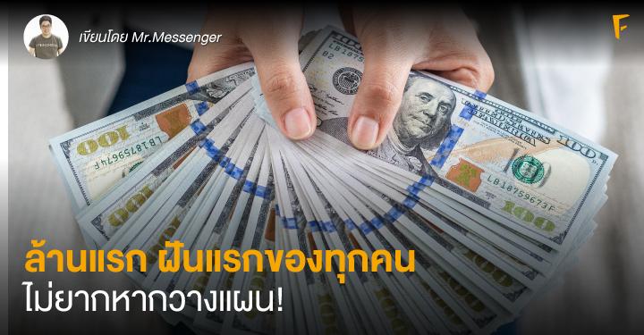 ล้านแรก ฝันแรกของทุกคน ในการตั้งเป้าหมายทางการเงิน