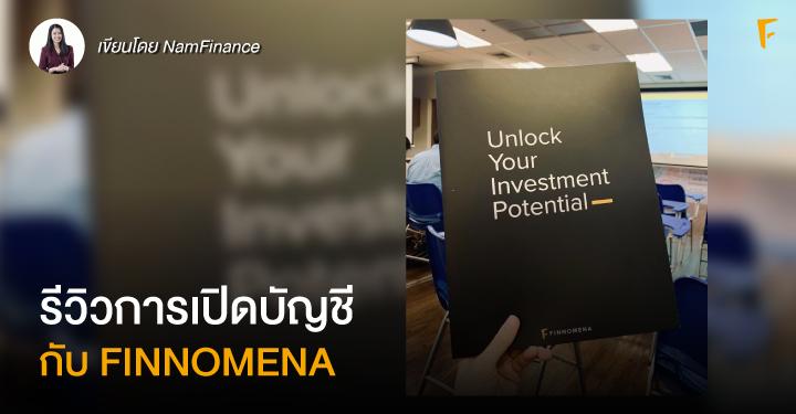 รีวิวการเปิดบัญชีกับ FINNOMEMA