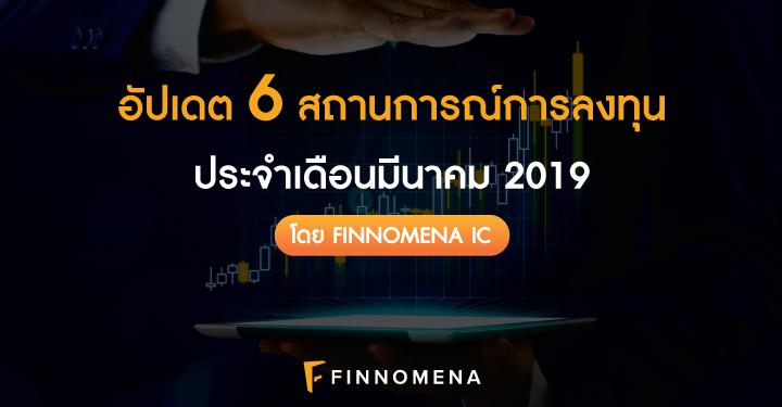 อัปเดต 6 สถานการณ์การลงทุน ประจำเดือนมีนาคม 2019