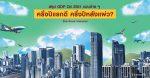 สรุป GDP Q4 2561 แบบง่าย ๆ