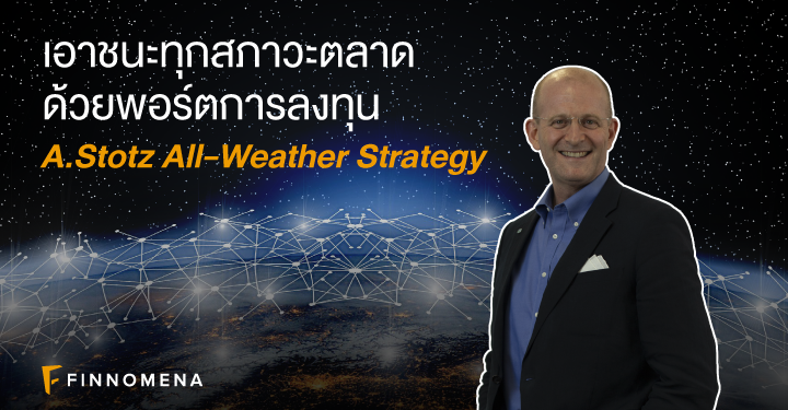 เอาชนะทุกสภาวะตลาด ด้วยพอร์ตการลงทุน A.Stotz All-Weather Strategy