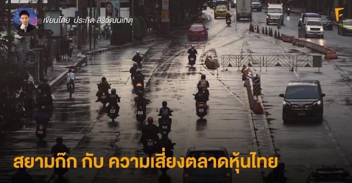 สยามก๊ก กับ ความเสี่ยงตลาดหุ้นไทย