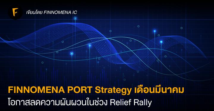 FINNOMENA PORT Strategy เดือนมีนาคม : โอกาสลดความผันผวนในช่วง Relief Rally