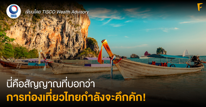 นี่คือสัญญาณที่บอกว่าการท่องเที่ยวไทยกำลังจะคึกคัก!