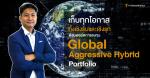 เก็บทุกโอกาส ทั้งเชิงรับและเชิงรุก ด้วยพอร์ตการลงทุน Global Aggressive Hybrid Portfolio