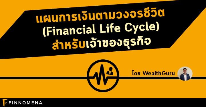 วงจรชีวิต (Financial Life Cycle) สำหรับเจ้าของธุรกิจ