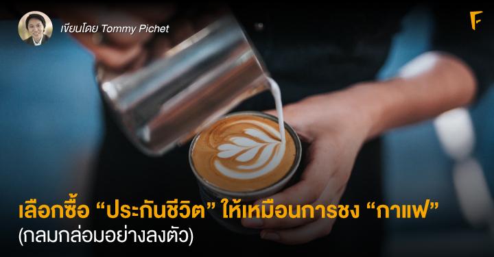 """เลือกซื้อ """"ประกันชีวิต"""" ให้เหมือนการชง """"กาแฟ"""" (กลมกล่อมอย่างลงตัว)"""