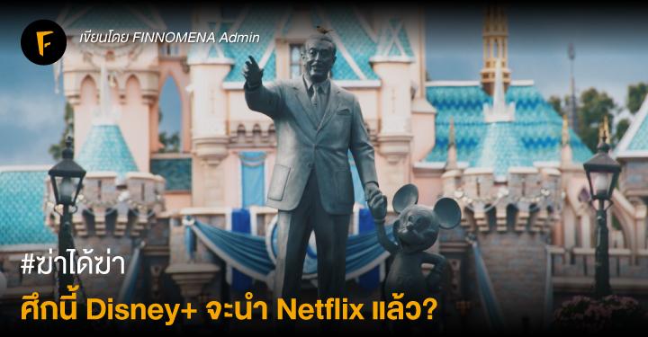 #ฆ่าได้ฆ่า ศึกนี้ Disney+ จะนำ Netflix แล้ว?