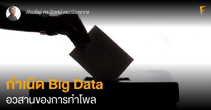 กำเนิด Big Data อวสานของการทำโพล