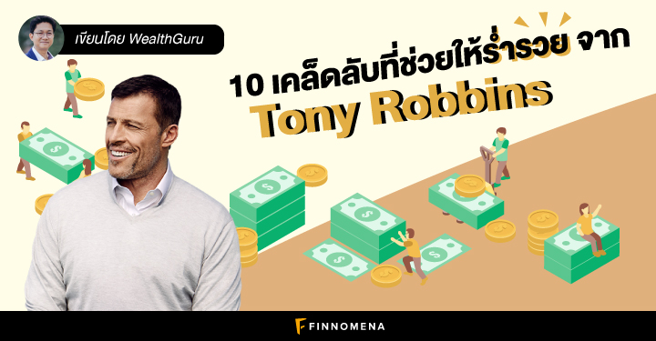 10 เคล็ดลับที่ช่วยให้ร่ำรวย จาก Tony Robbins