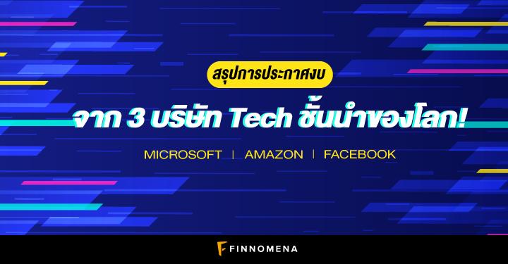 สรุปการประกาศงบจาก 3 บริษัท Tech ชั้นนำของโลก! [Amazon, Microsoft, Facebook]