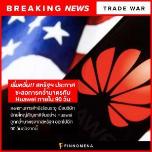 เริ่มหวั่น!! สหรัฐฯ ประกาศชะลอการคว่ำบาตรกับ Huawei ภายใน 90 วัน