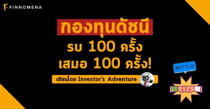 กองทุนดัชนีรบ 100 ครั้งเสมอ 100 ครั้ง!