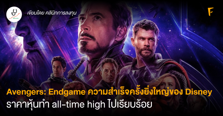 Avengers: Endgame ความสำเร็จครั้งยิ่งใหญ่ของ Disney
