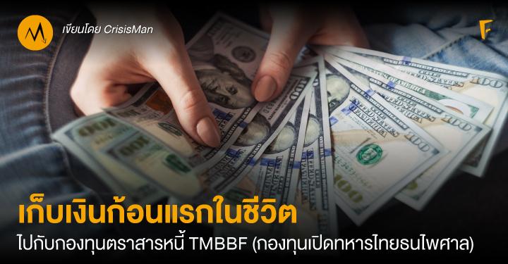 เก็บเงินก้อนแรกในชีวิตไปกับกองทุนตราสารหนี้ TMBBF (กองทุนเปิดทหารไทยธนไพศาล)