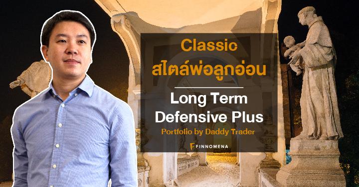 Classic สไตล์พ่อลูกอ่อน Long Term Defensive Plus