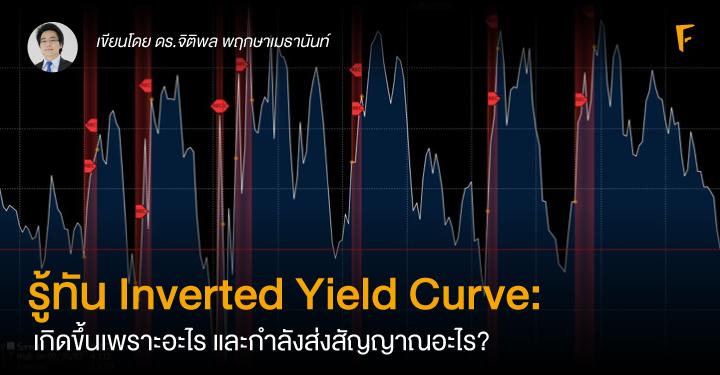 รู้ทัน Inverted Yield Curve: เกิดขึ้นเพราะอะไร และกำลังส่งสัญญาณอะไร?