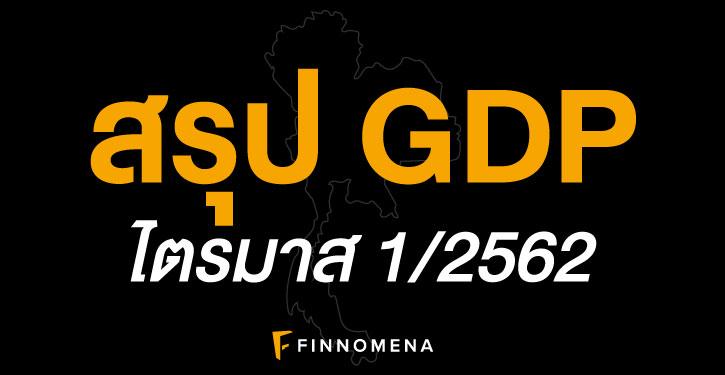 สรุป GDP ไตรมาส 1/2562