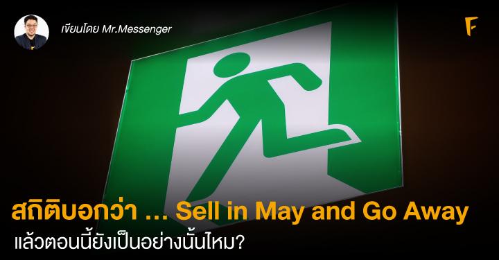 สถิติบอกว่า ... Sell in May and Go Away