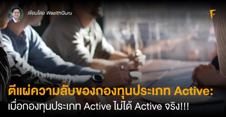 ตีแผ่ความลับของกองทุนประเภท Active: เมื่อกองทุนประเภท Active ไม่ได้ Active จริง!!!