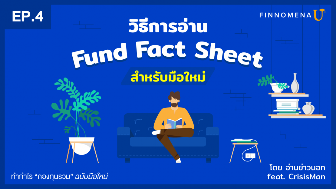 วิธีอ่าน fund fact sheet