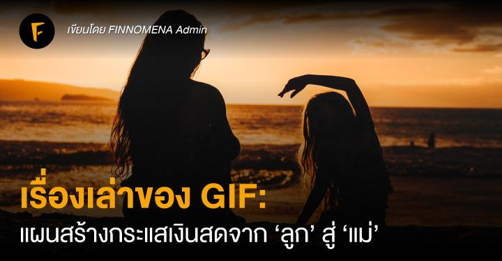 เรื่องเล่าของ GIF: แผนสร้างกระแสเงินสดจาก 'ลูก' สู่ 'แม่'