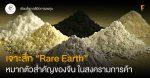 """เจาะลึก """"Rare Earth"""" หมากตัวสำคัญของจีน ในสงครามการค้า"""
