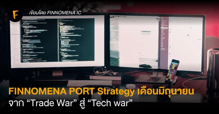 "FINNOMENA PORT Strategy เดือนมิถุนายน: จาก ""Trade War"" สู่ ""Tech War"""