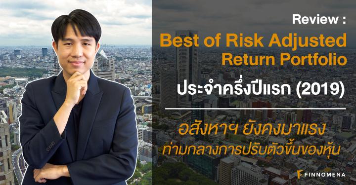 Best of Risk-Adjusted Return ประจำครึ่งปีแรก (2019) : อสังหาฯ ยังคงมาแรงท่ามกลางการปรับตัวขึ้นของหุ้น