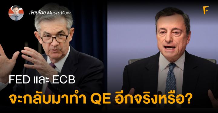 จะกลับมาทำ QE อีกจริงหรือ?
