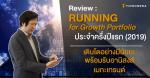 RUNNING for Growth ประจำครึ่งปีแรก (2019) : เติบโตอย่างมีนัยยะ พร้อมรับอานิสงส์เมกะเทรนด์