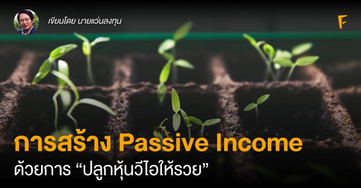 """การสร้าง Passive Income ด้วยการ """"ปลูกหุ้นวีไอให้รวย"""""""